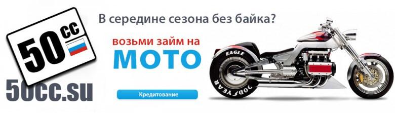 Мото-кредит